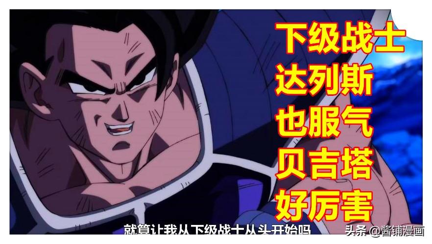 龍珠英雄34集,貝吉塔覺醒新形態並擊敗長發版達列斯,堪巴露真容