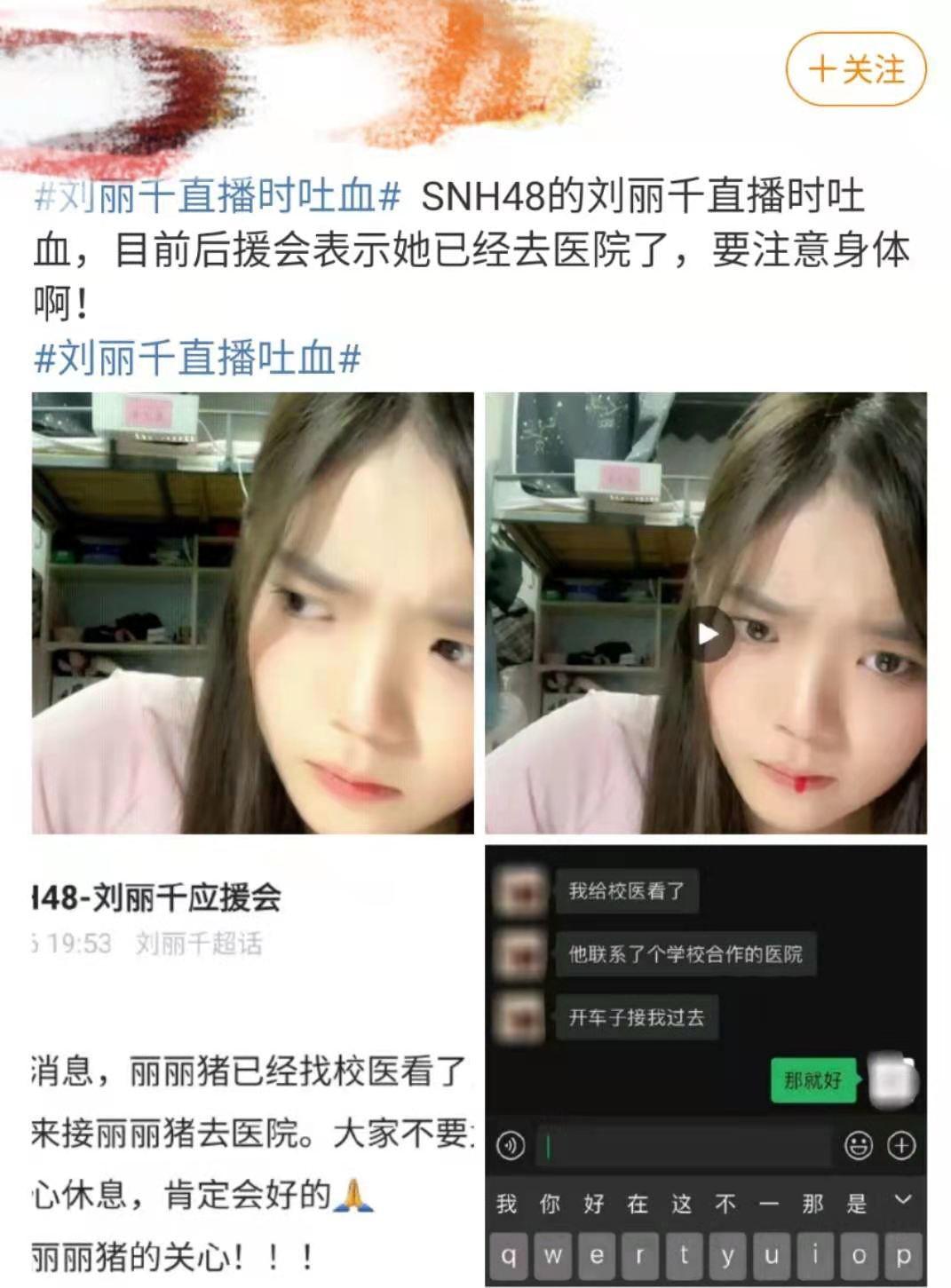 太吓人!20岁女星刘丽千直播时吐血,被紧急送往就医,原因尚不明