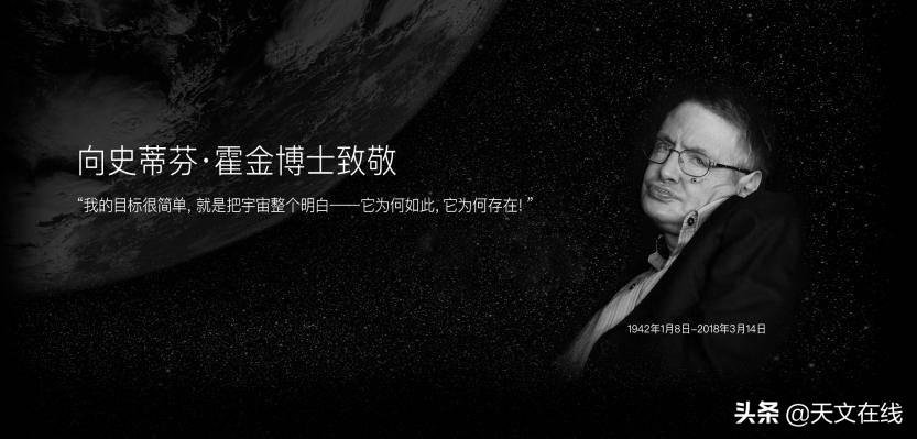 史蒂芬·霍金——以研究太空而闻名,但他更关心地球上的生命