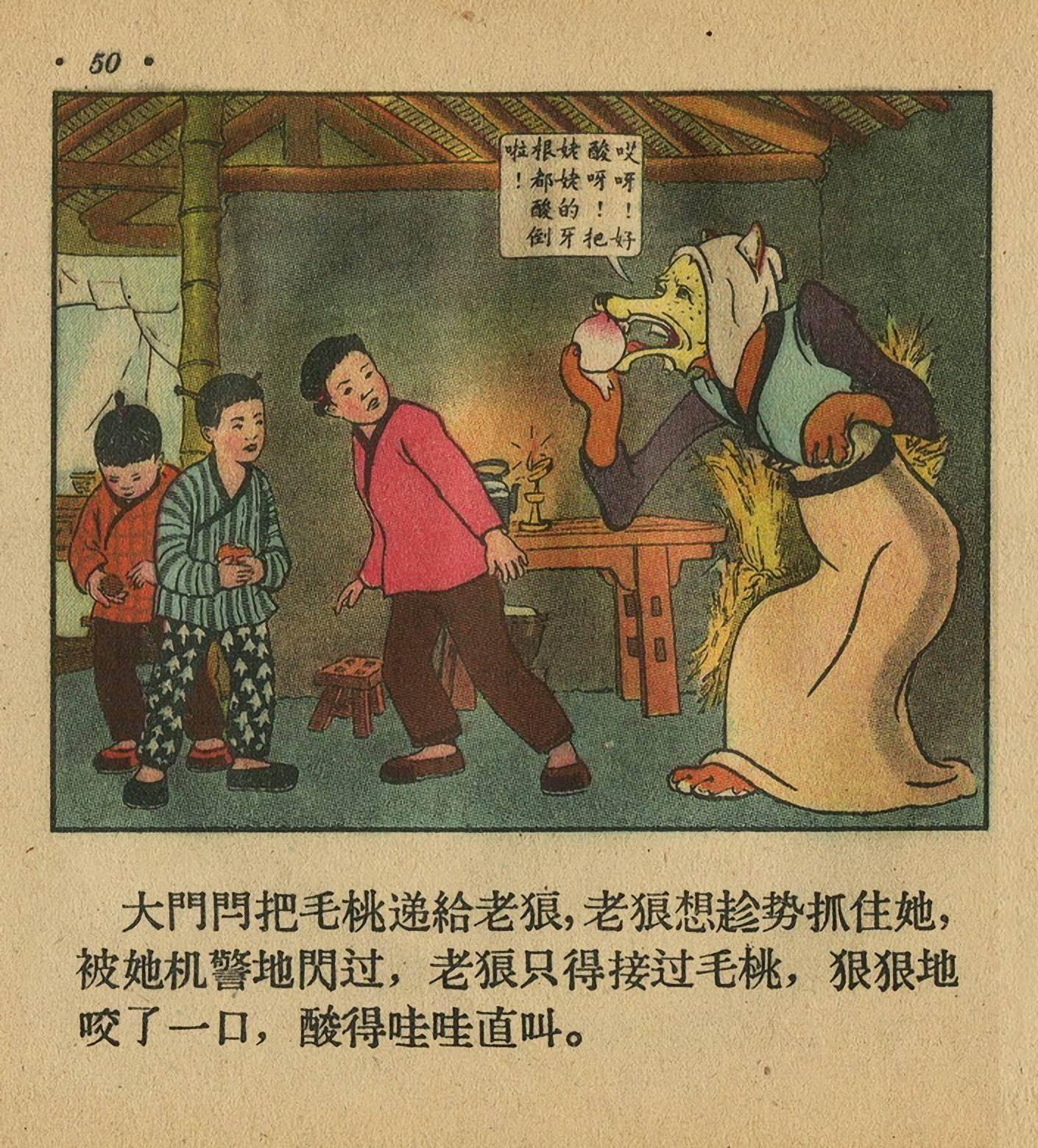 1954年老版彩色童话故事-姐妹果园