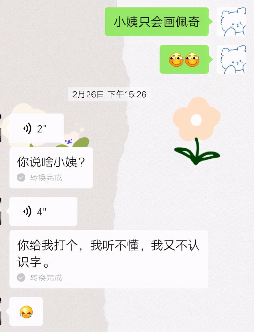 刚刚学会用手机的萌娃:我不认识字,发语音行吗,爆笑沟通神招数