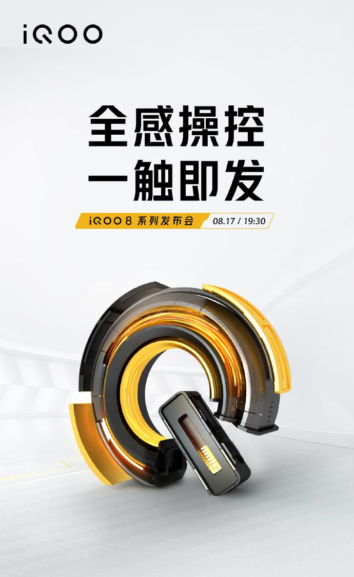 「科技V报」iQOO 8官宣8月17日发布;谷歌Pixel 6系列将采用自研芯片-20210803