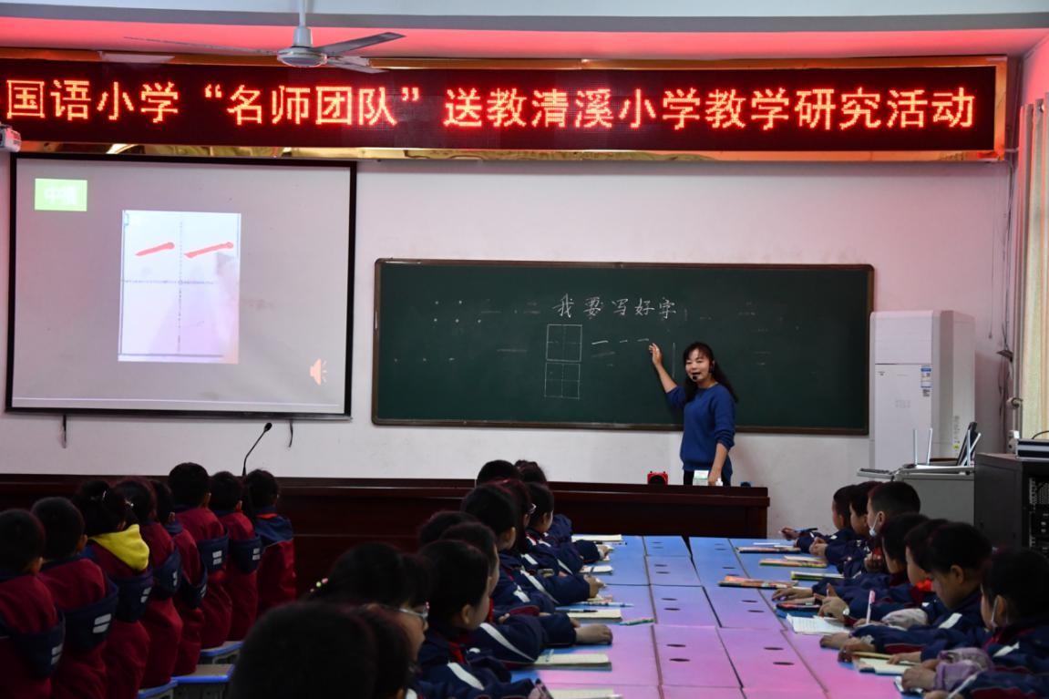 宣汉县师源外国语小学走进清溪镇中心小学开展送教活动