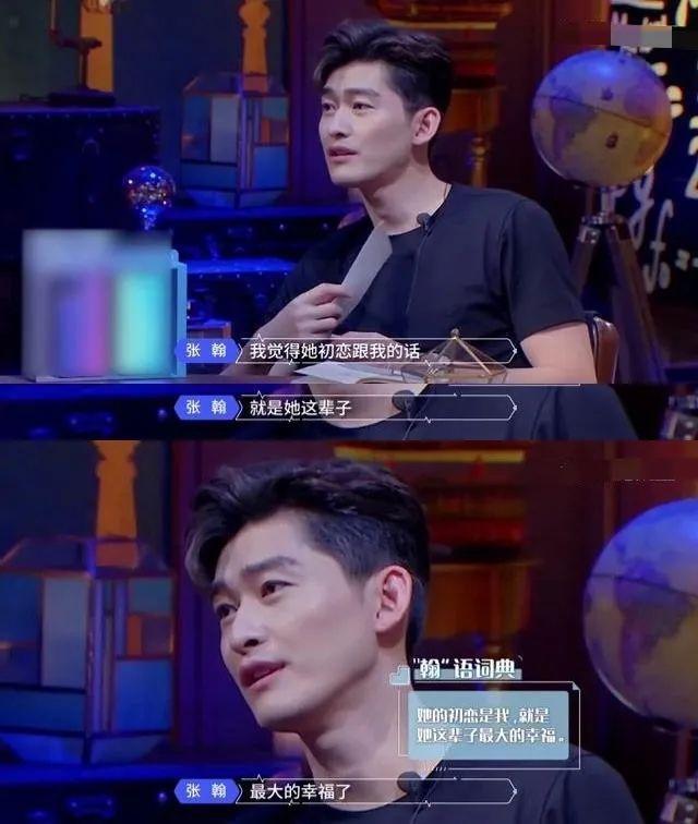张翰在《心动的信号》发言被嘲油腻自负,黄晓明无辜,郑爽受牵连