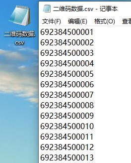 如何把CSV文本数据批量生成二维码
