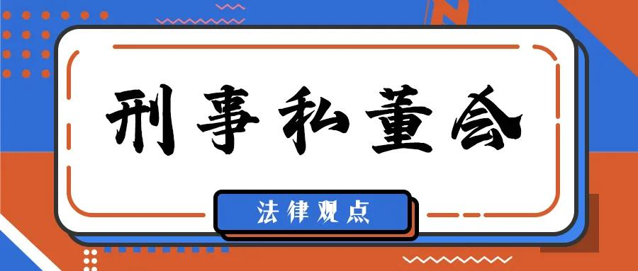 """民营经济保护专题——当代中国民营企业的""""平权运动""""(2)"""