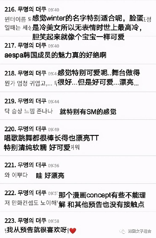 韩网友觉得,真的非常神秘的,女团爱豆第一个预告视频