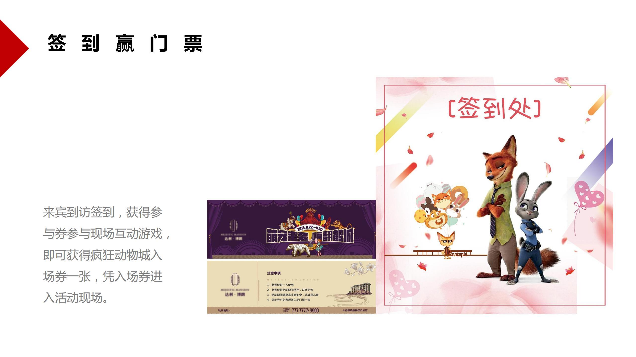 2019御景滨江五一劳动节活动方案,利用活动提升客户质量