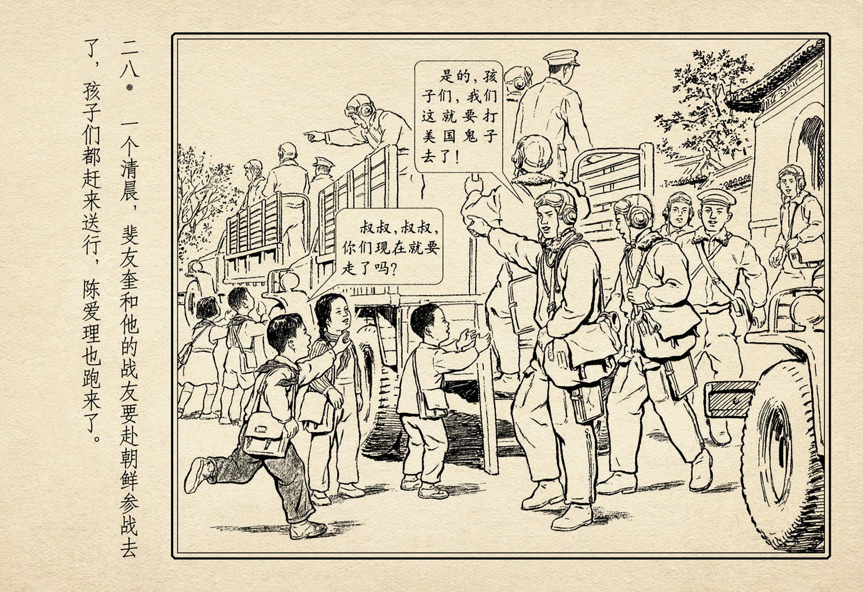 精品连环画-飞行员与红领巾(上海人美2005黄版1956初版)