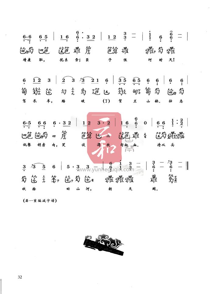「弦外之音」古琴考级(3级)曲谱