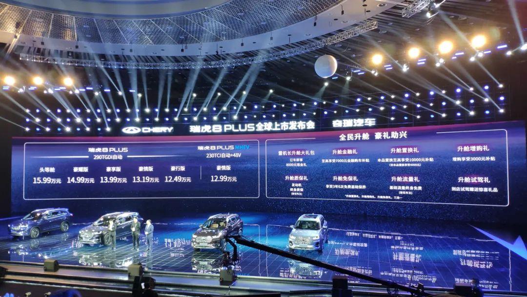 中国制造,面向全球,奇瑞SUV旗舰瑞虎8 PLUS 正式上市