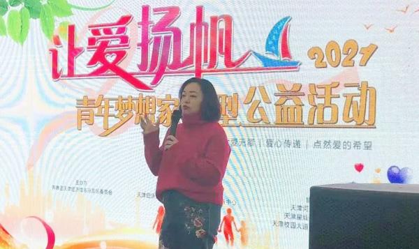 """天津滨海成功举办2021年""""让爱扬帆""""大型公益活动"""