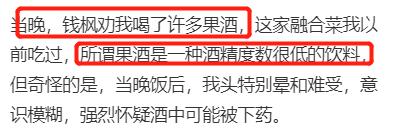 """钱枫被控强奸最新后续,5分钟音频曝光:""""他曾亲口承认过"""""""