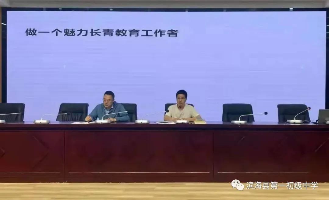 江苏滨海县第一初级中学召开博雅青年阅读会