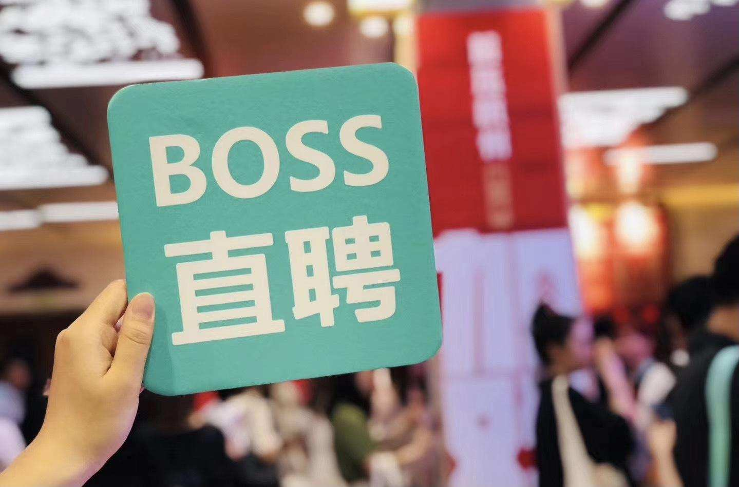 BOSS直聘赴美上市,找工作跟老板谈能帮BOSS直聘走多远?