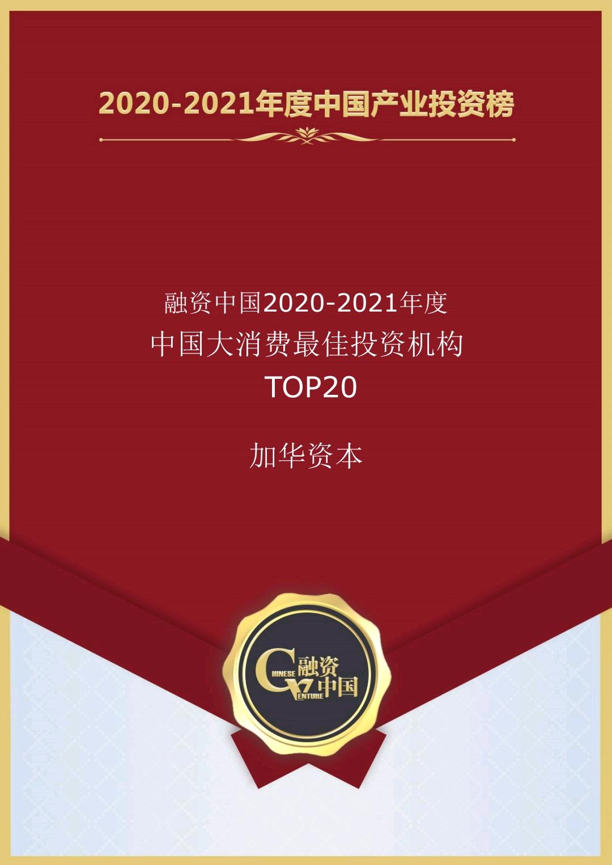 """宋向前先生荣获融资中国""""中国大消费投资人物""""TOP10"""