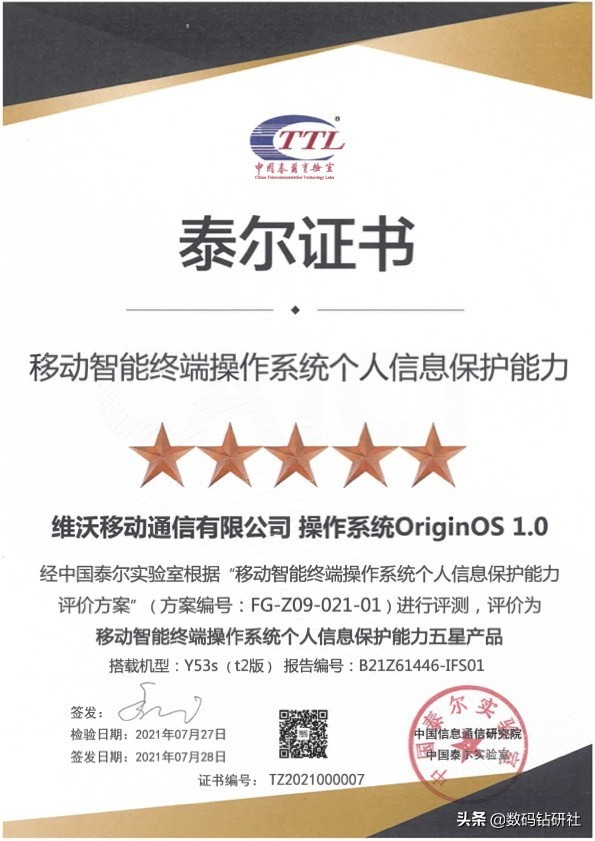 500多项测试全部通过,vivo OriginOS获泰尔实验室五星认定