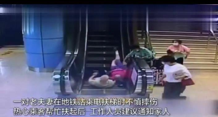 老夫妻地铁站摔伤拒绝通知家人