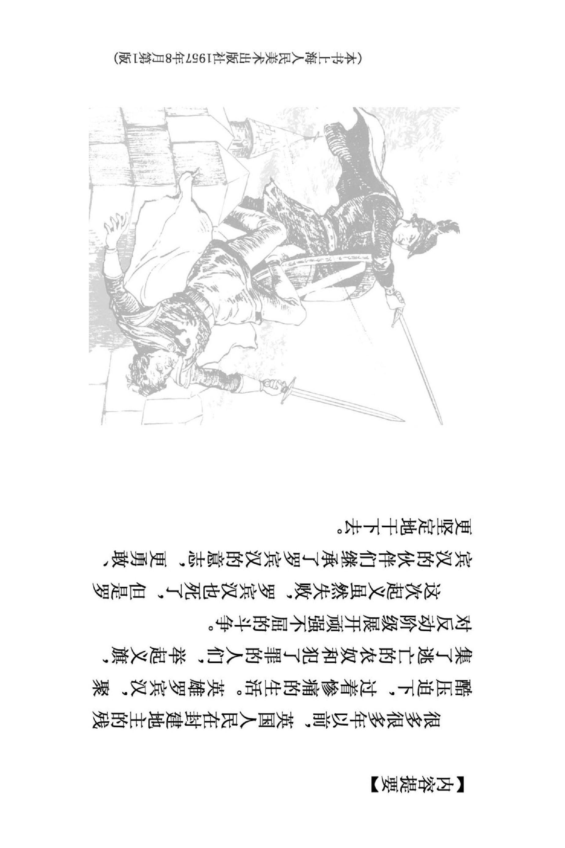 连环画经典文学:外国文学名著11-罗宾汉(上美版34册)上