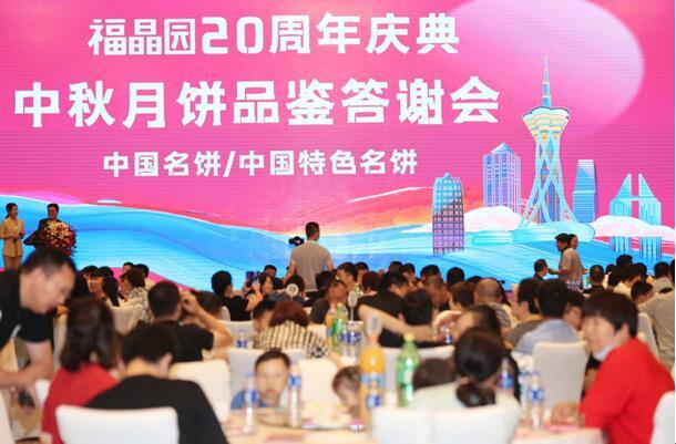 福晶园20周年庆典暨中秋月饼品鉴会盛大举行
