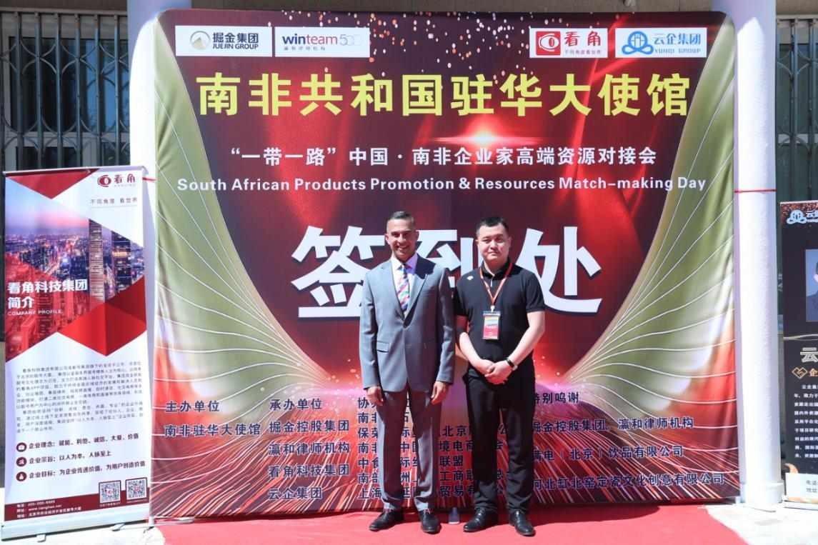 """""""一带一路""""中国・南非企业家高端资源对接会"""