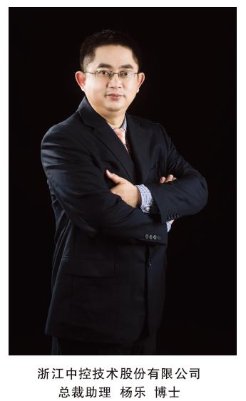 中控技术杨乐:石化智能工厂建设要补上这些课