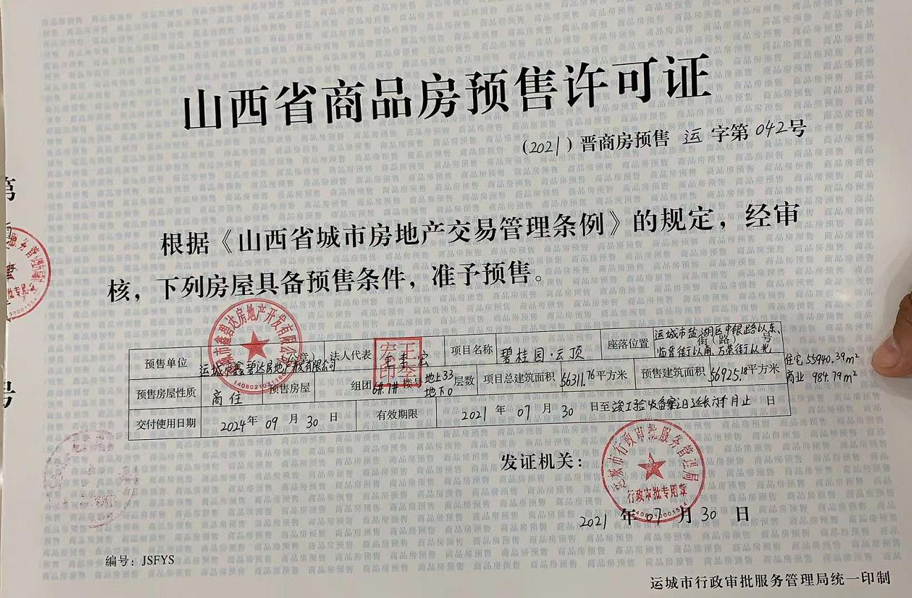 碧桂园云顶预售证公示 晋商房预售运字第42号