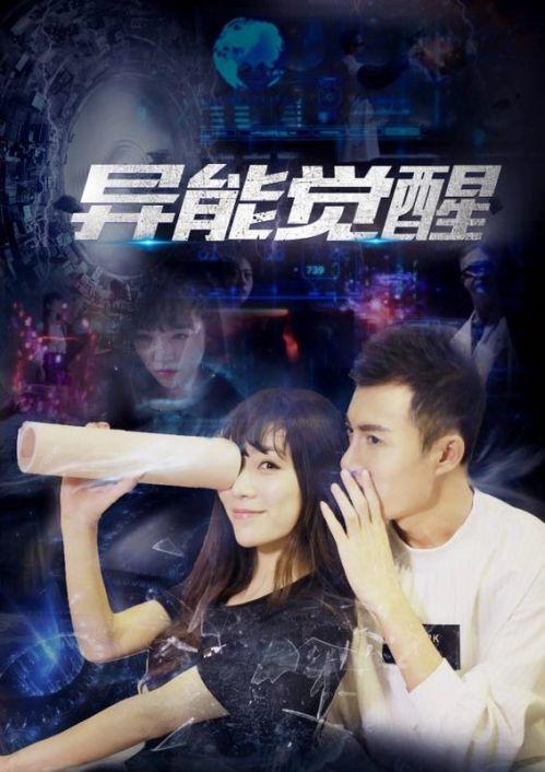 国内首部网红主播科幻电影《异能觉醒》爱奇艺公映