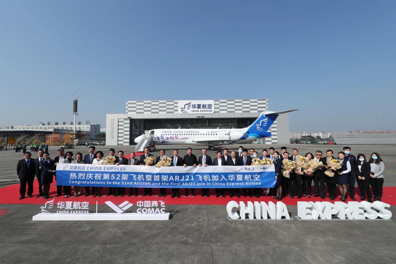 中企云链创新资产服务 携手华夏航空与中国商飞迎国产大飞机元年-《国资报告》杂志