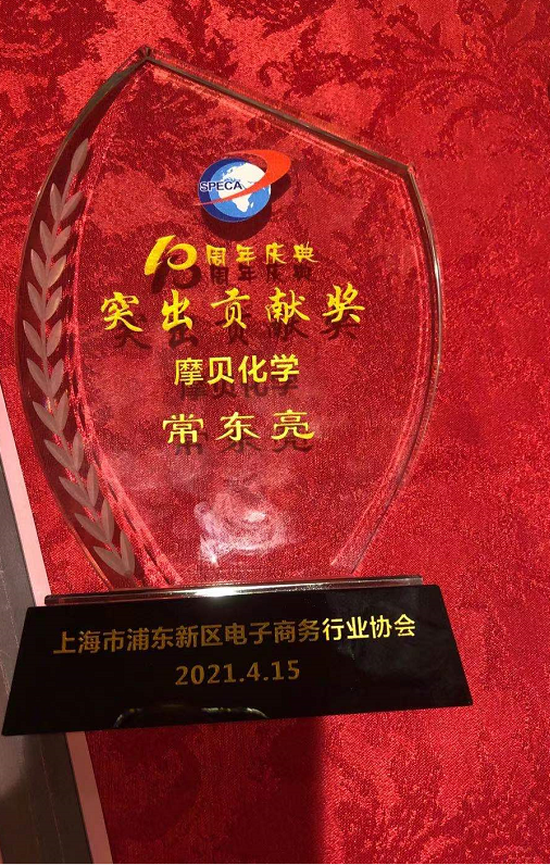 摩贝创始人兼董事长常东亮博士荣获浦东电商协会突出贡献奖