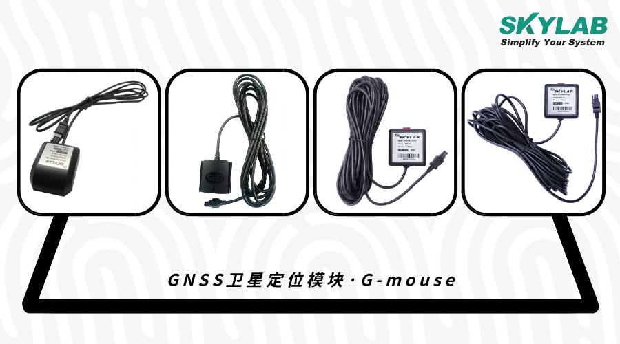 满足安防领域定位需求的GNSS G-mouse_SKYLAB