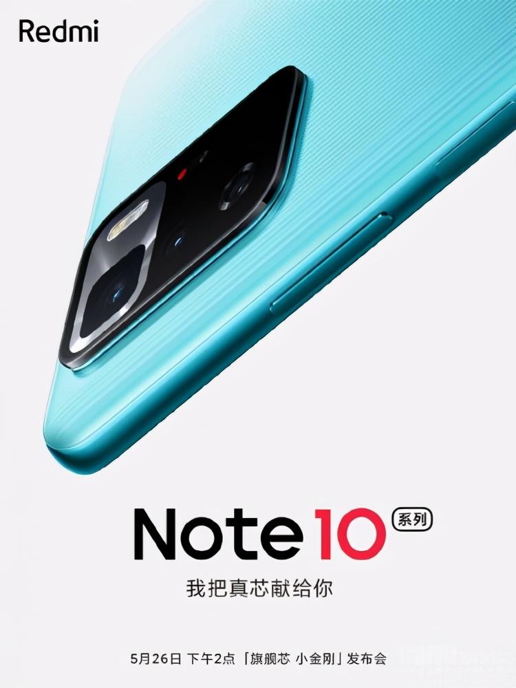 Redmi Note10系列配LCD居中挖孔屏:支持120Hz 6挡变速高刷