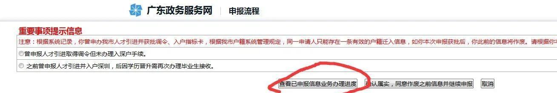 深圳应届生入户过程分享深圳市人才入户补贴9月就取消
