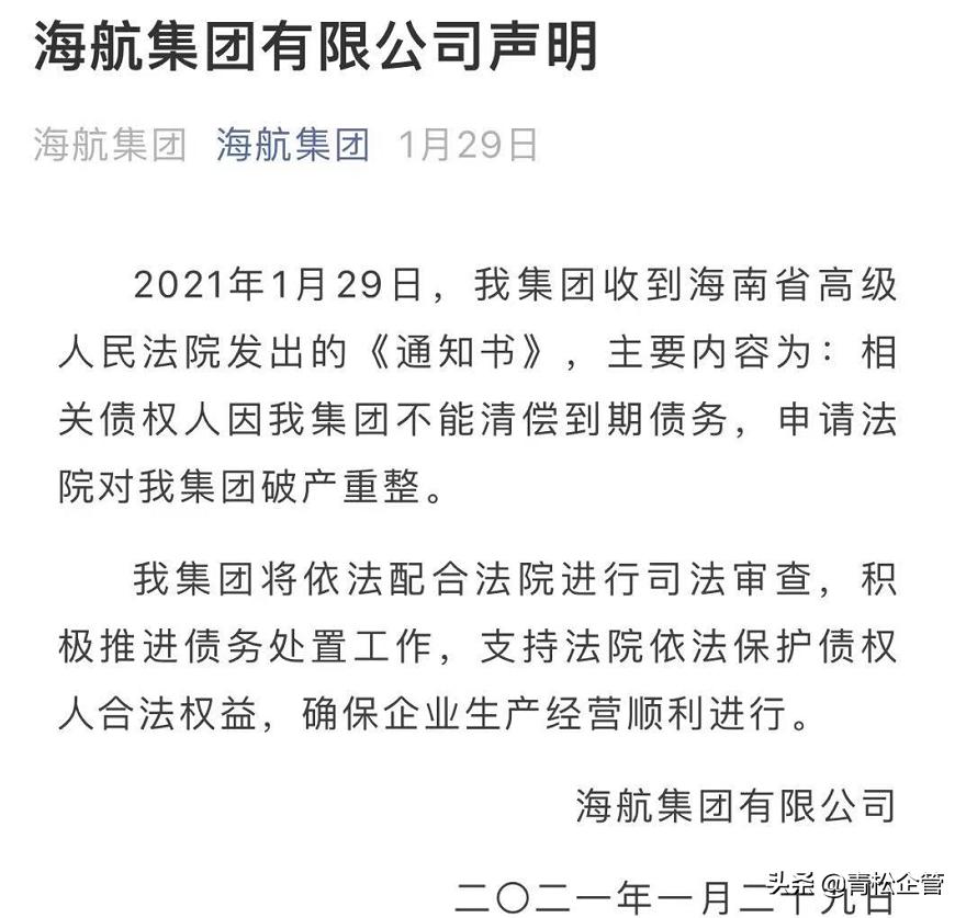 中国四大航空公司之一破产:面对挑战,我们只知道科学管理的作用