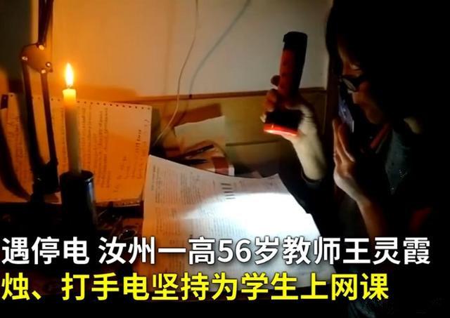 停电也能上网课?平顶山56岁老师点蜡烛也要坚持,网友:感动哭了