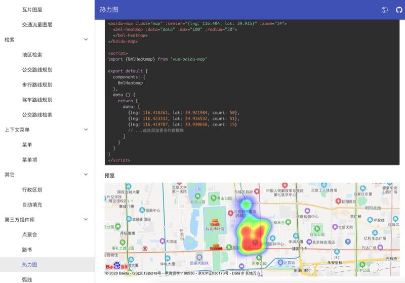 VueBaiduMap-可能是Vue接入百度地图的最佳组件了