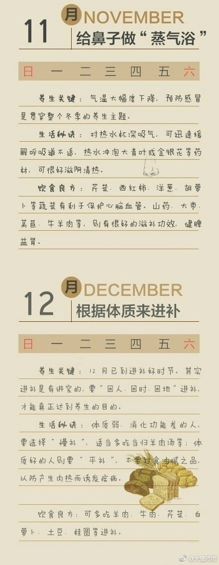 中医养生:每个月的养生方式都会有不同哦,超全的养生知识,收藏 中医养生 第9张