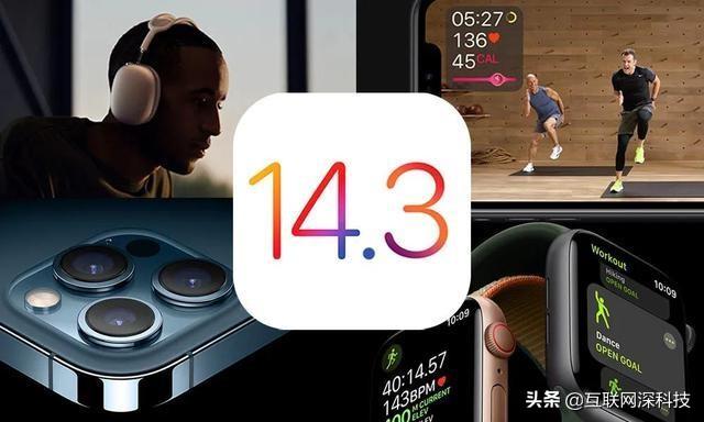 iOS 14.3正式发布,惊喜连连?网友:体验感还是很不错的
