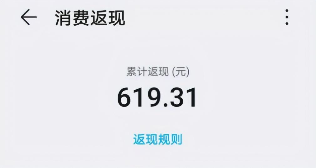 你敢用,我敢送,笔笔返现金的Huawei Card才是王炸