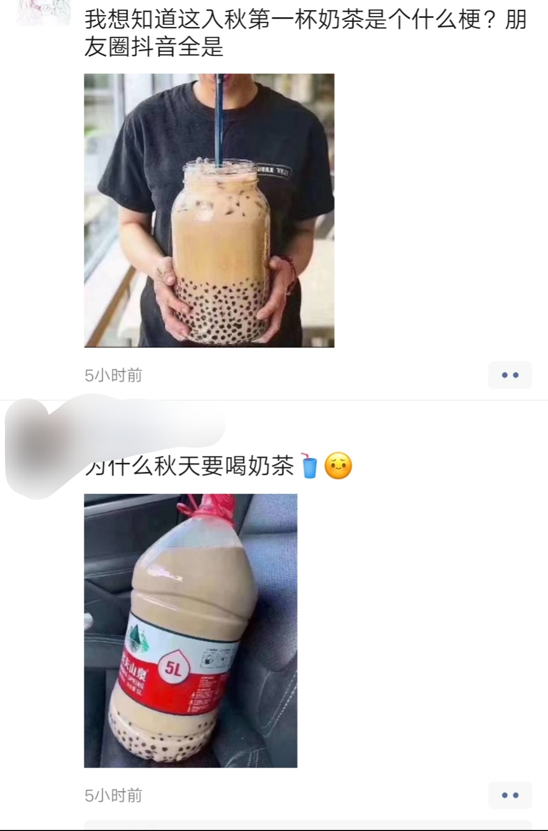 """微信朋友圈網絡詞""""秋天的第一杯奶茶""""是什么梗,紅包秀恩愛或者秀感情"""