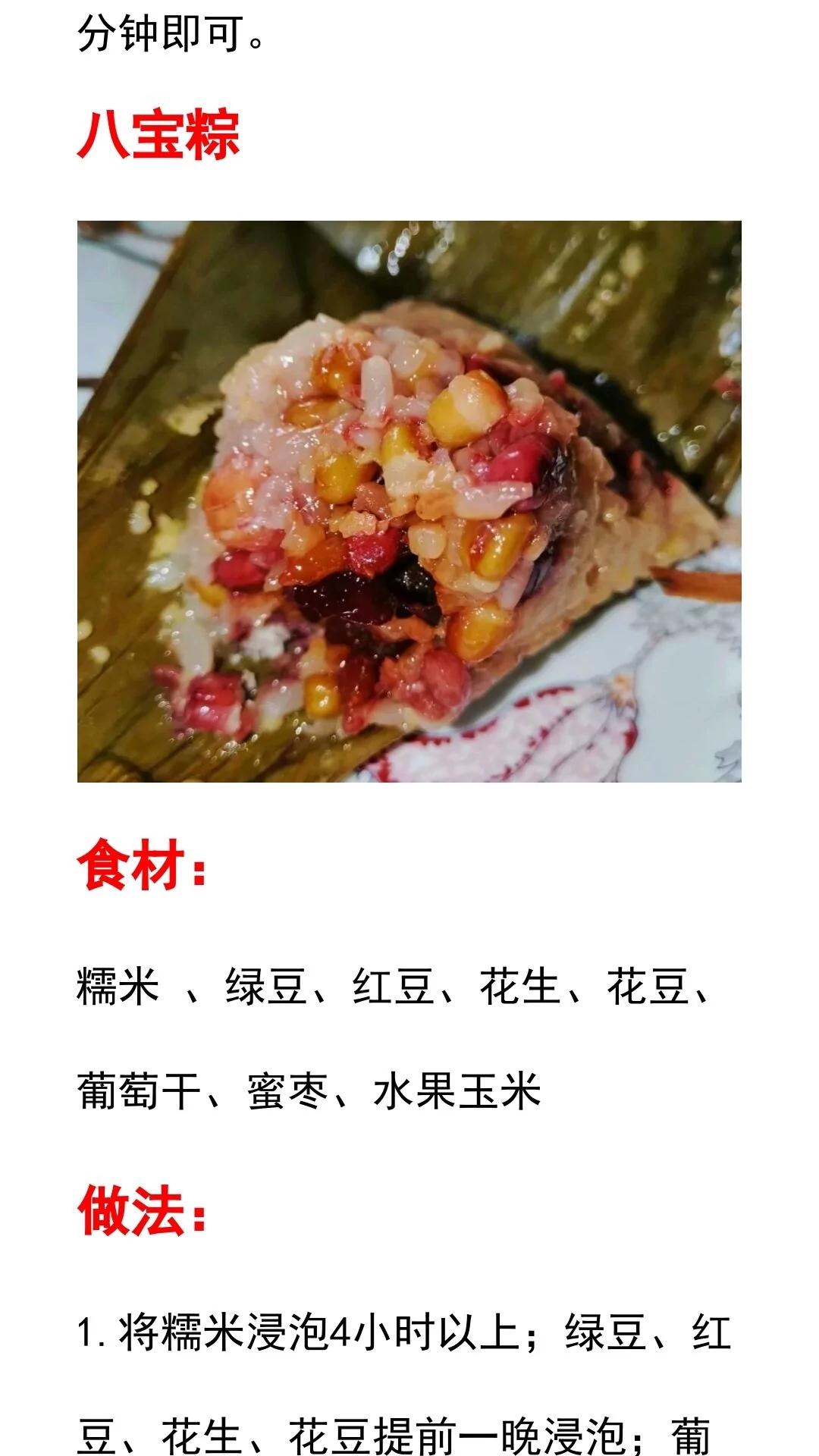 10种粽子的做法及配料!粽子馅种类大全!端午节粽子制作方法教程 美食做法 第7张
