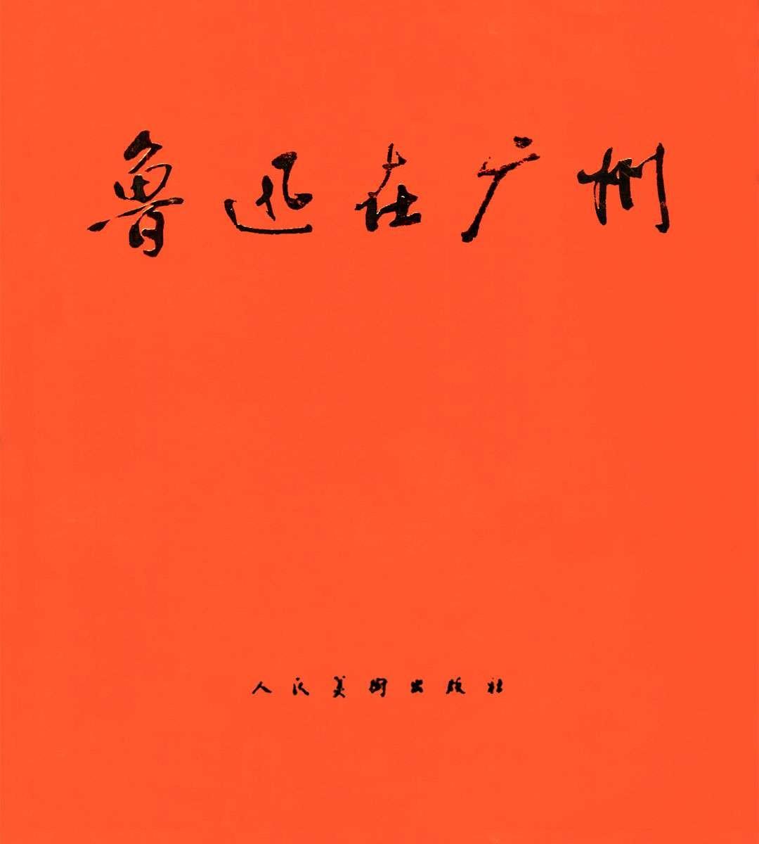 连环画-鲁迅在广州