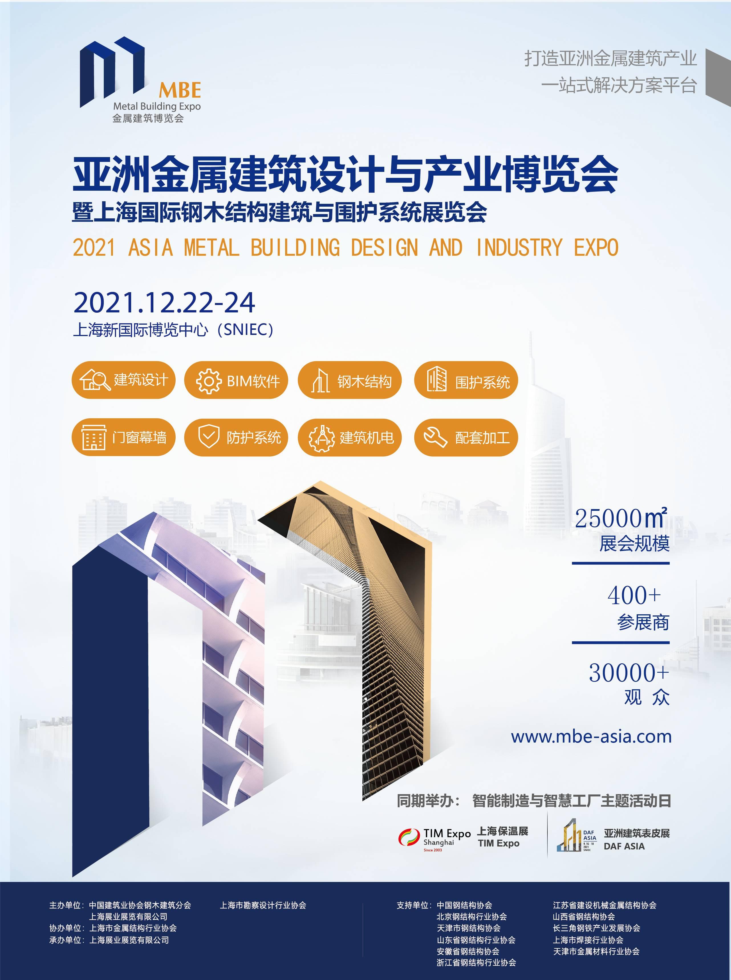 「创新产品展团」MBE 2021亚洲金属建筑博览会特色展区独家爆料