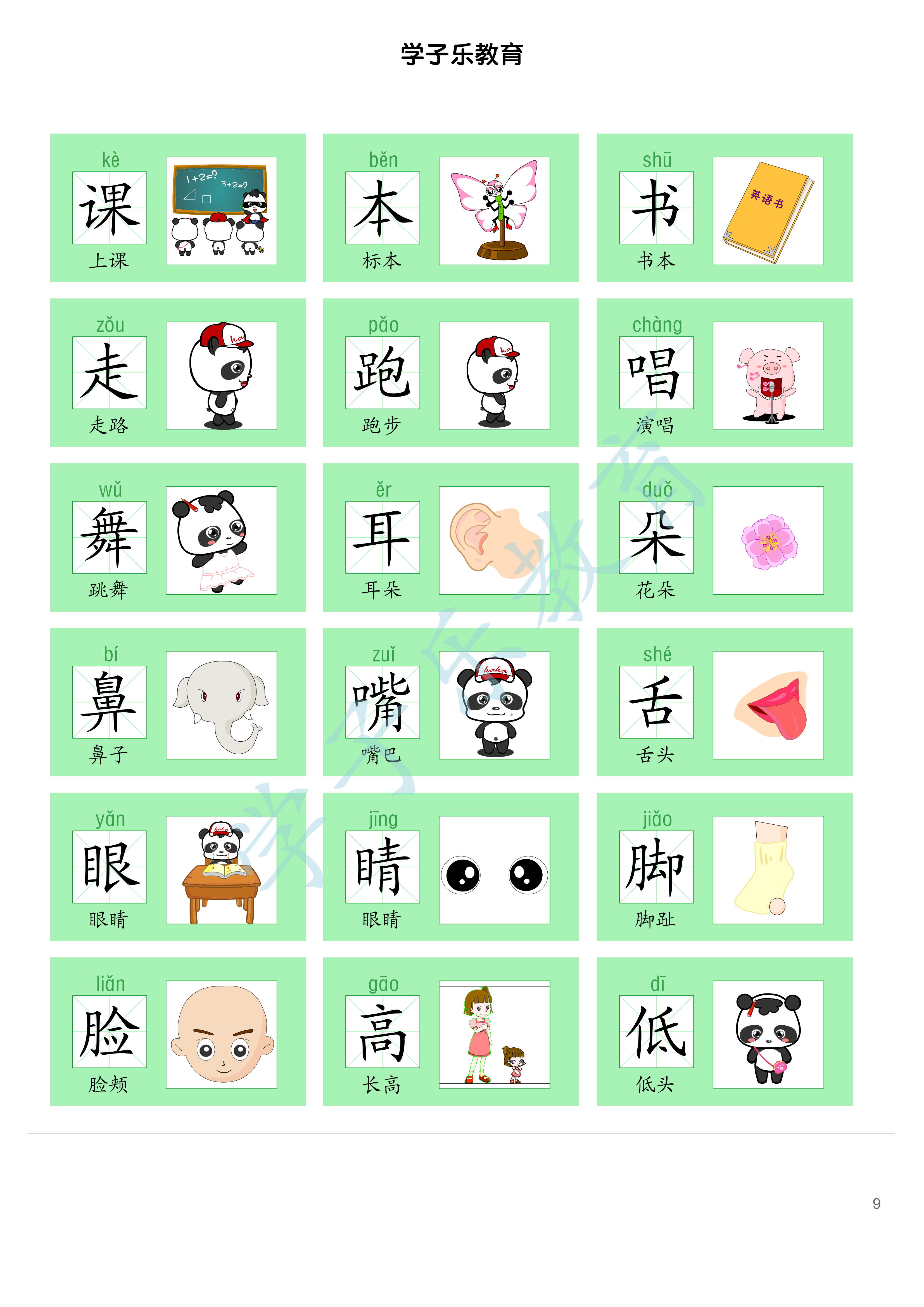 图文识字免费的软件(图文识字怎么用)插图8