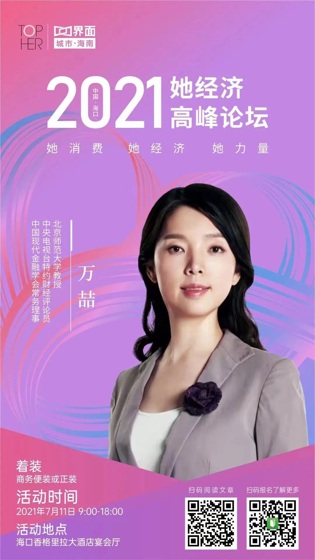 万喆:女性独立往往从男性怎么看待女性来寻找解决方案