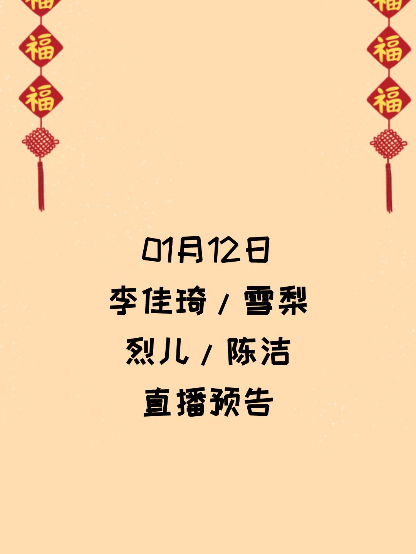 1月12日李佳琦、雪梨、烈儿、陈洁直播预告