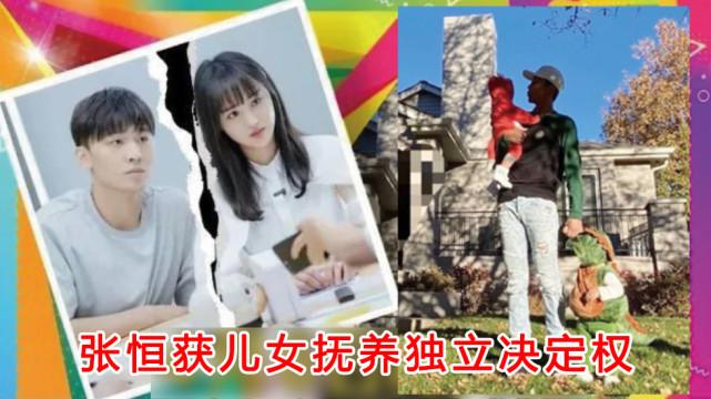 张恒获得儿女抚养独立决定权,发文道歉暗示将带儿女回国接受惩罚