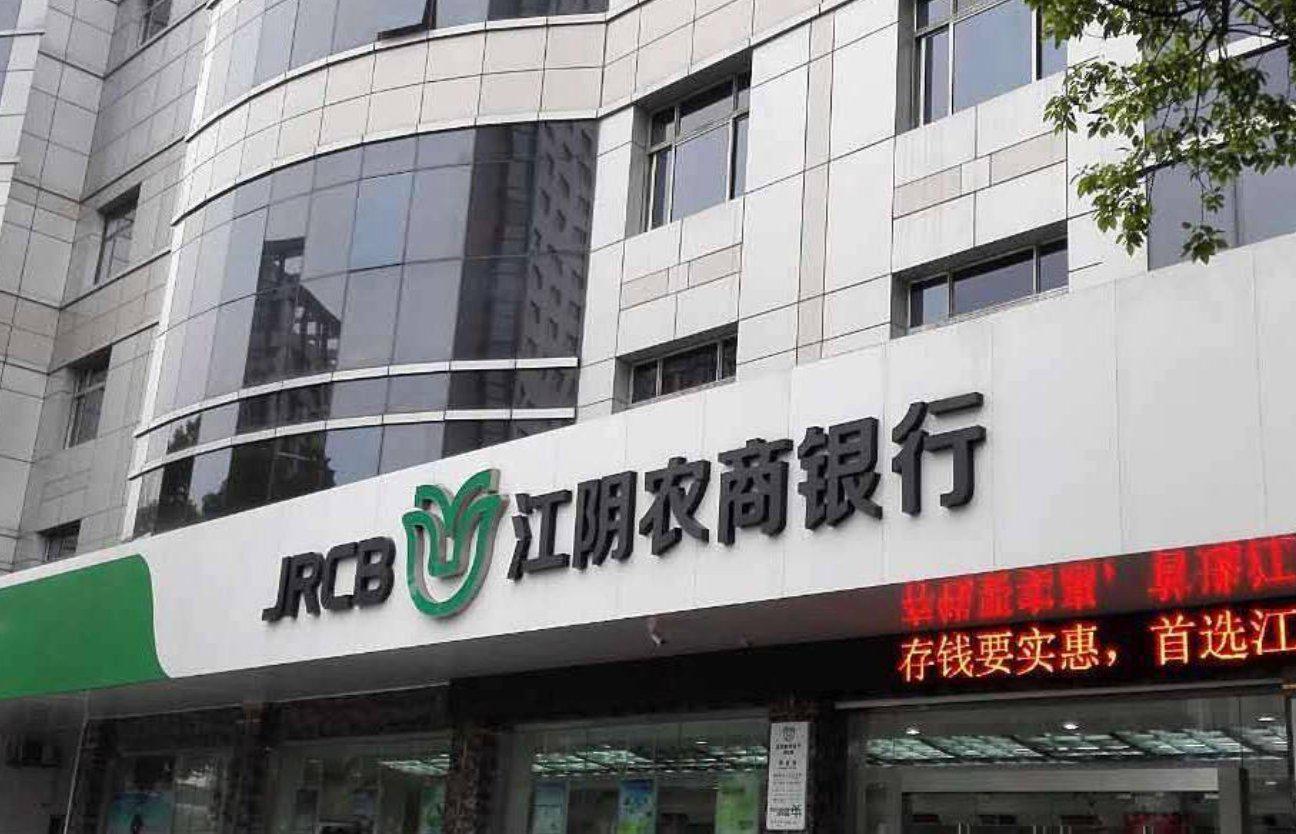 业务收入下降!江阴银行拨备覆盖率大幅下降,不良风险仍需警惕
