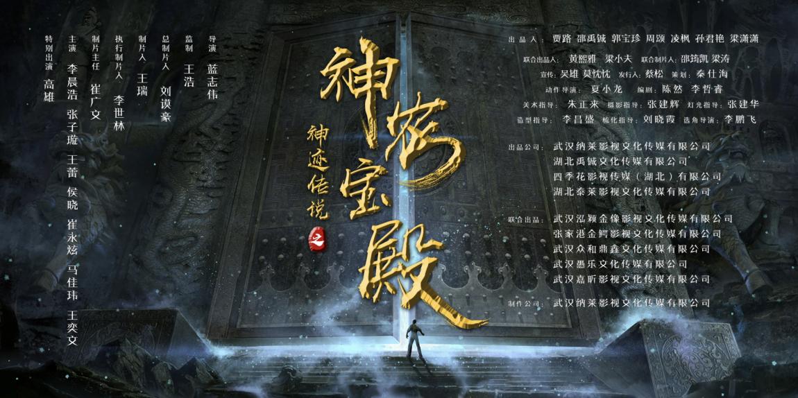 《神迹传说之神农宝殿》横店开机,打造玄幻考古新世界
