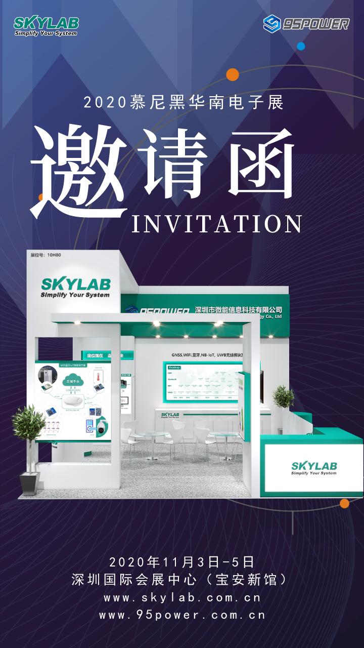 「邀请函」SKYLAB邀您参观2020慕尼黑华南电子展
